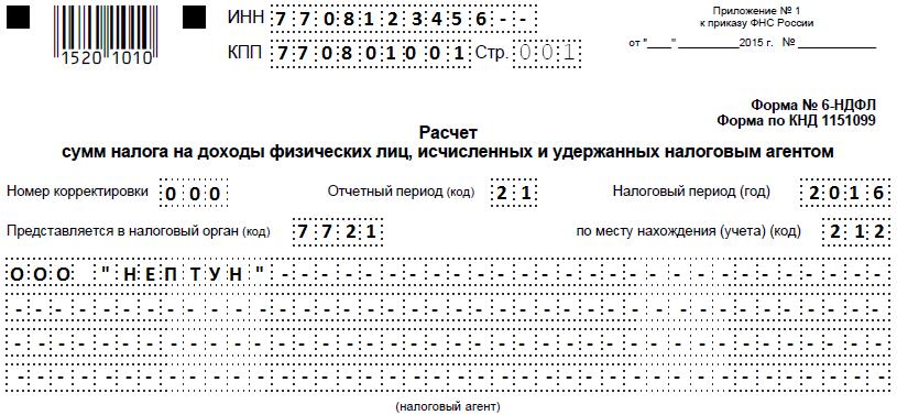 форма 6-ндфл