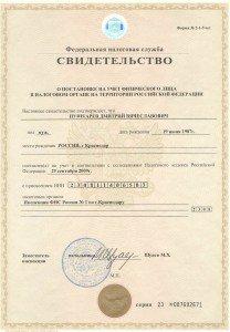 Заявление на получение ИНН образец и бланк форма 2. 2-учет