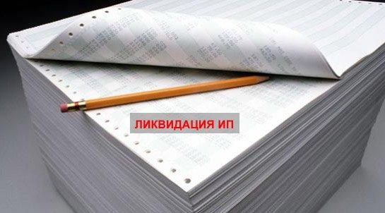 likvidaciya_ip