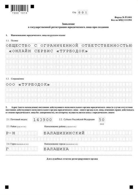 Шаблоны для регистрации ооо регистрация ооо в троицк