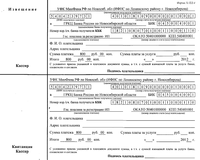 Код бюджетной классификации госпошлина за регистрацию ип бланк декларацию по ндфл