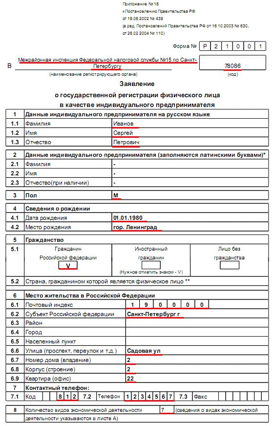 Образец заполнению заявления на регистрацию ип показать форму декларации 3 ндфл