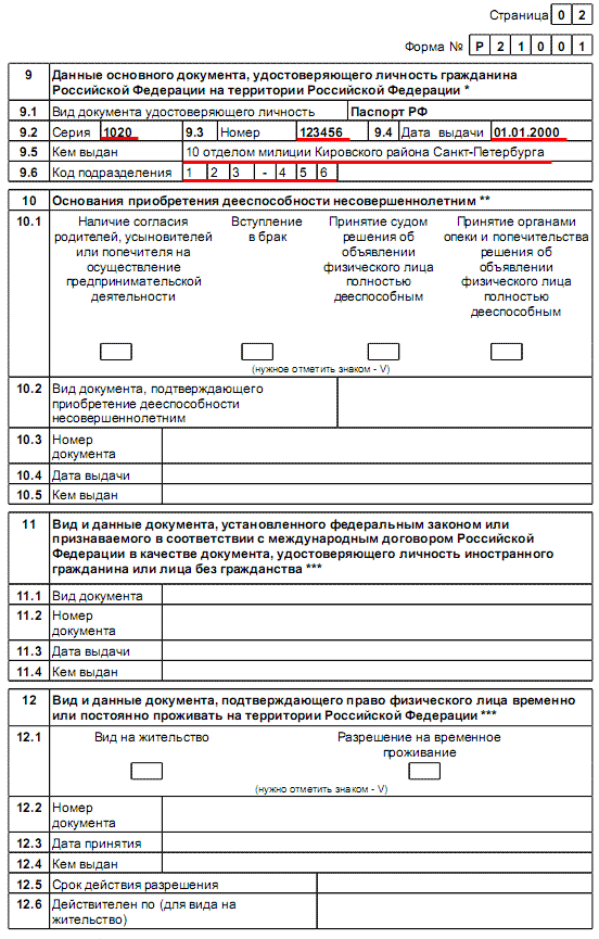 Регистрация иностранных граждан в рф в качестве ип образец заполнения нового заявления о государственной регистрации ип