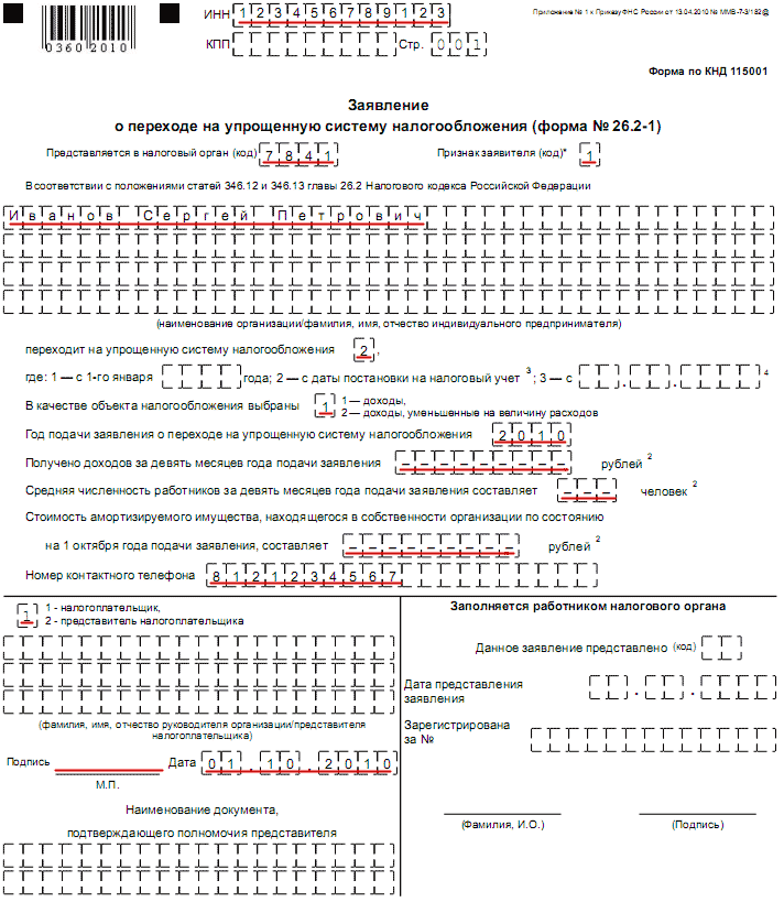 Заявление на ип 2016 бланк - 6