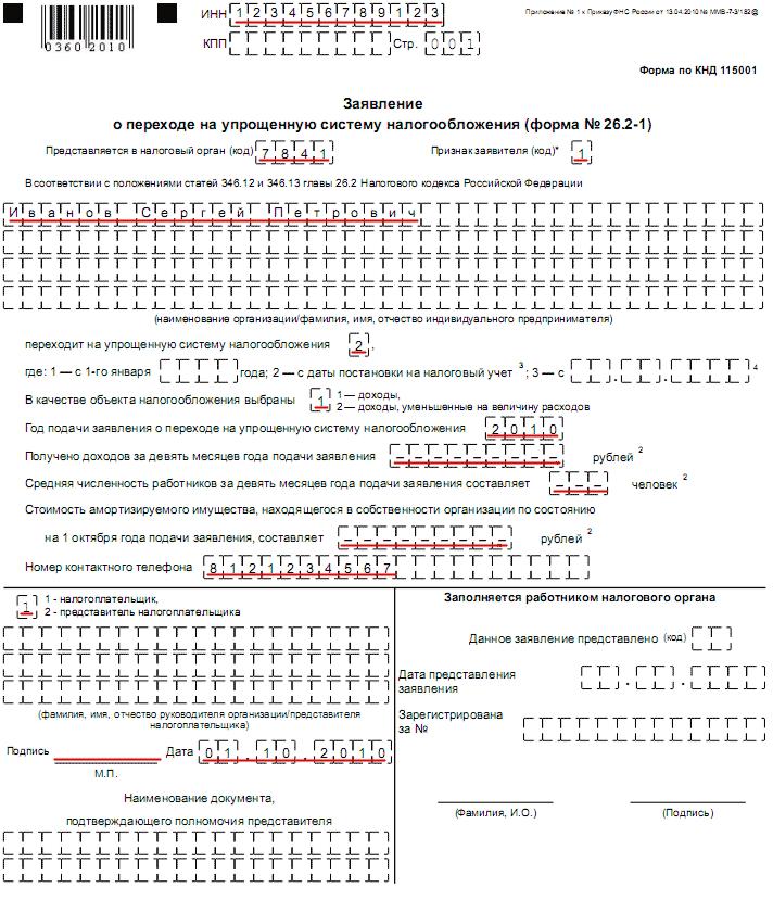 Заявление на ип 2016 nfl - e
