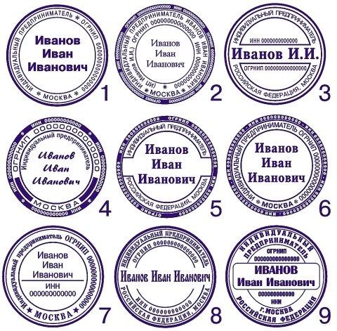 образцы печати для ИП