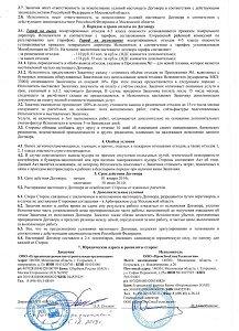 Печать ООО на договоре