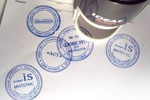 Требования к печати организации для документов