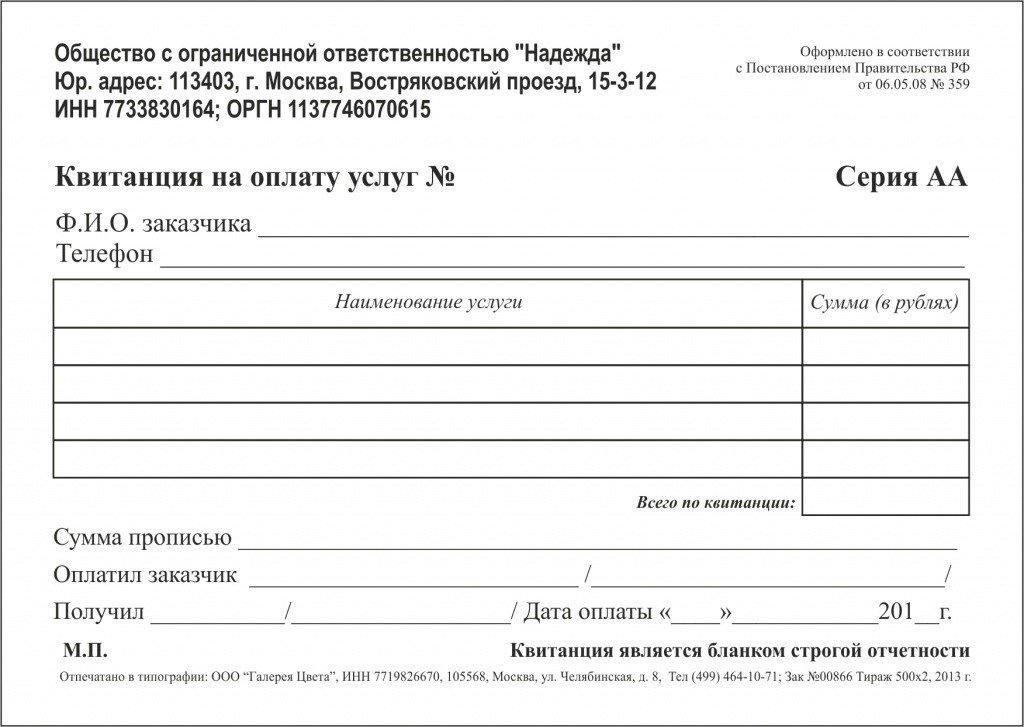 Бланки строгой отчетности для ООО