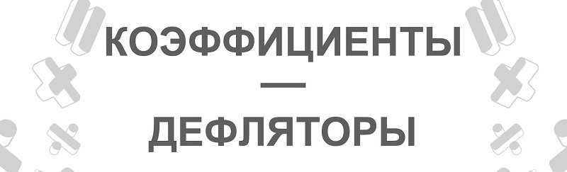 Коэффициенты-дефляторы к1 и к2