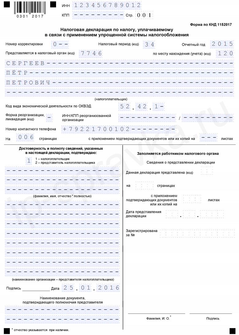 Порядок заполнения налоговой декларации по налогу уплачиваемому