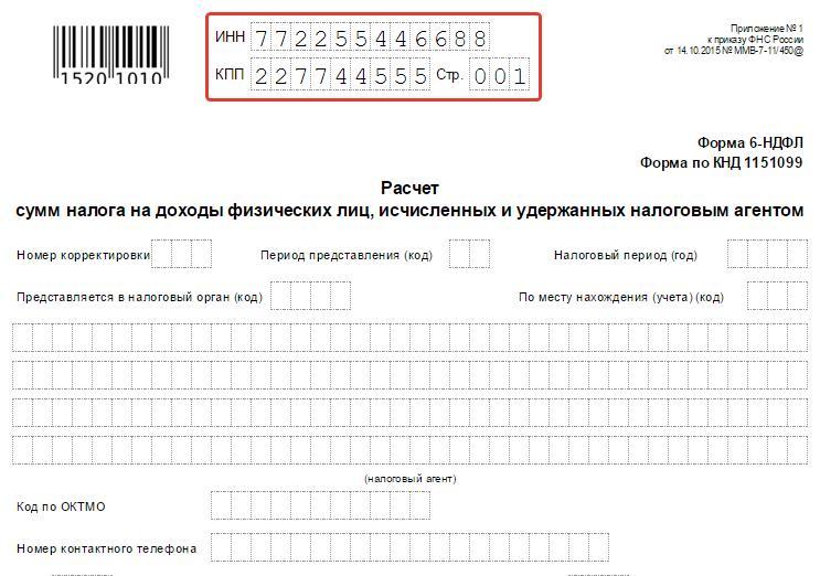формула жкх бухгалтерия