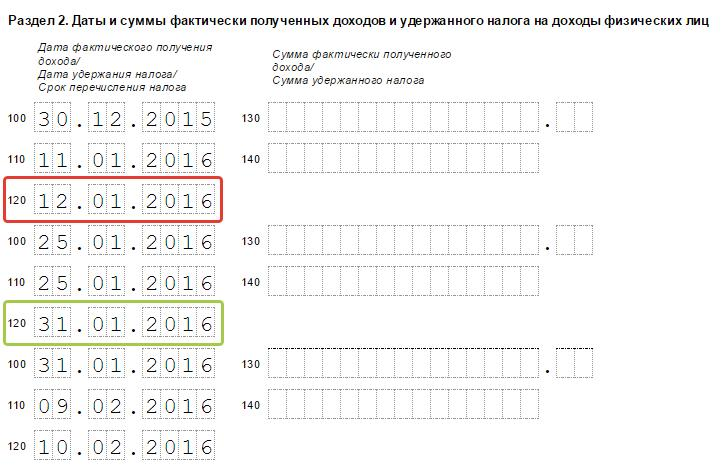 Строка N 120. Дата перечисления налога в бюджет