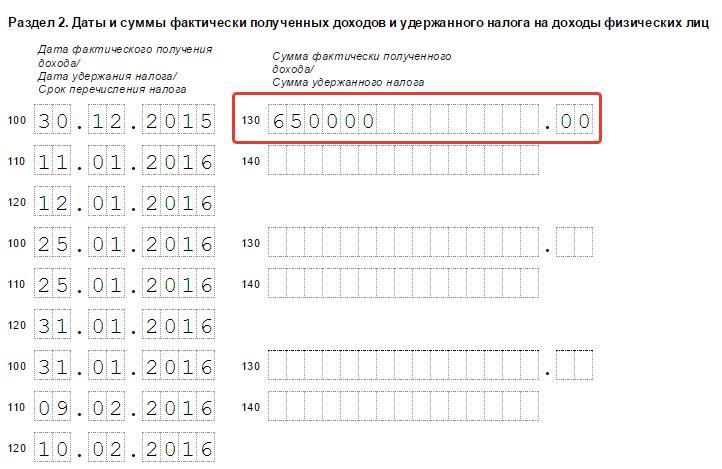 Строка N 130. Доход в рублях без вычета налога