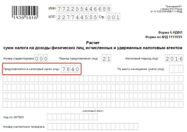 Код налоговой службы по месту учёта