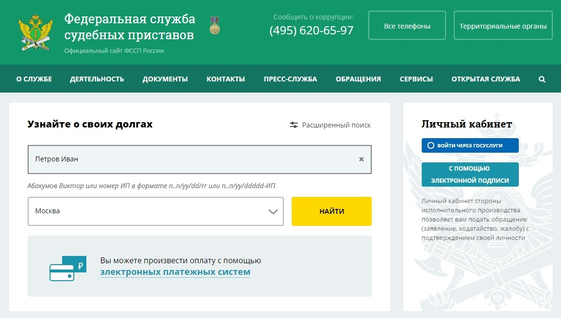 Как сделать перевод на карту приватбанка