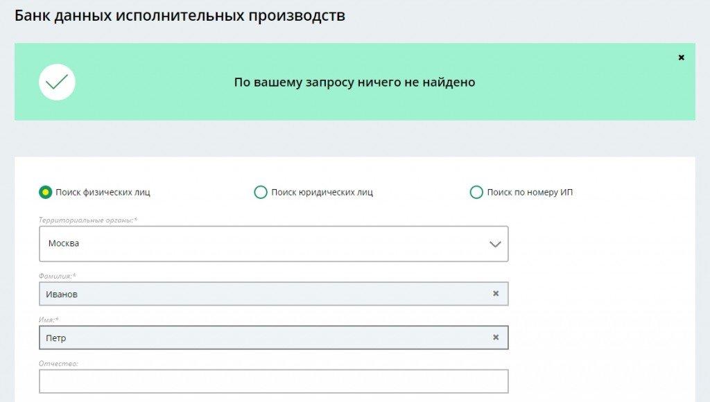 сайт судебных приставов узнать задолженность по фамилии