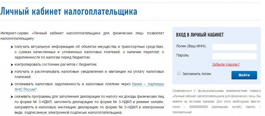 личный кабинет на сайте nalog.ru
