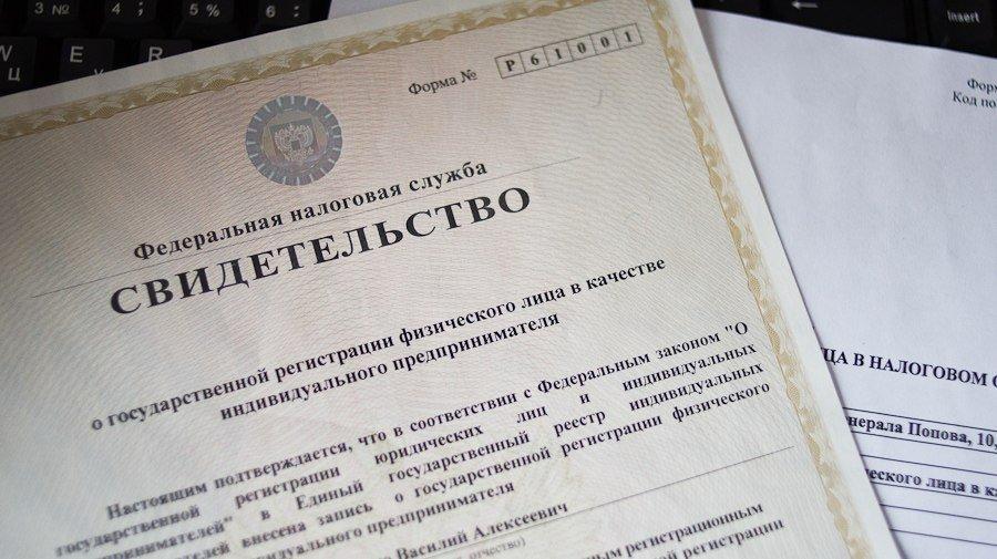 Регистрация ип письмо из пфр свидетельство о регистрации изменений устава ооо