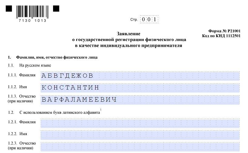 список документов для регистрации ооо 1 учредитель