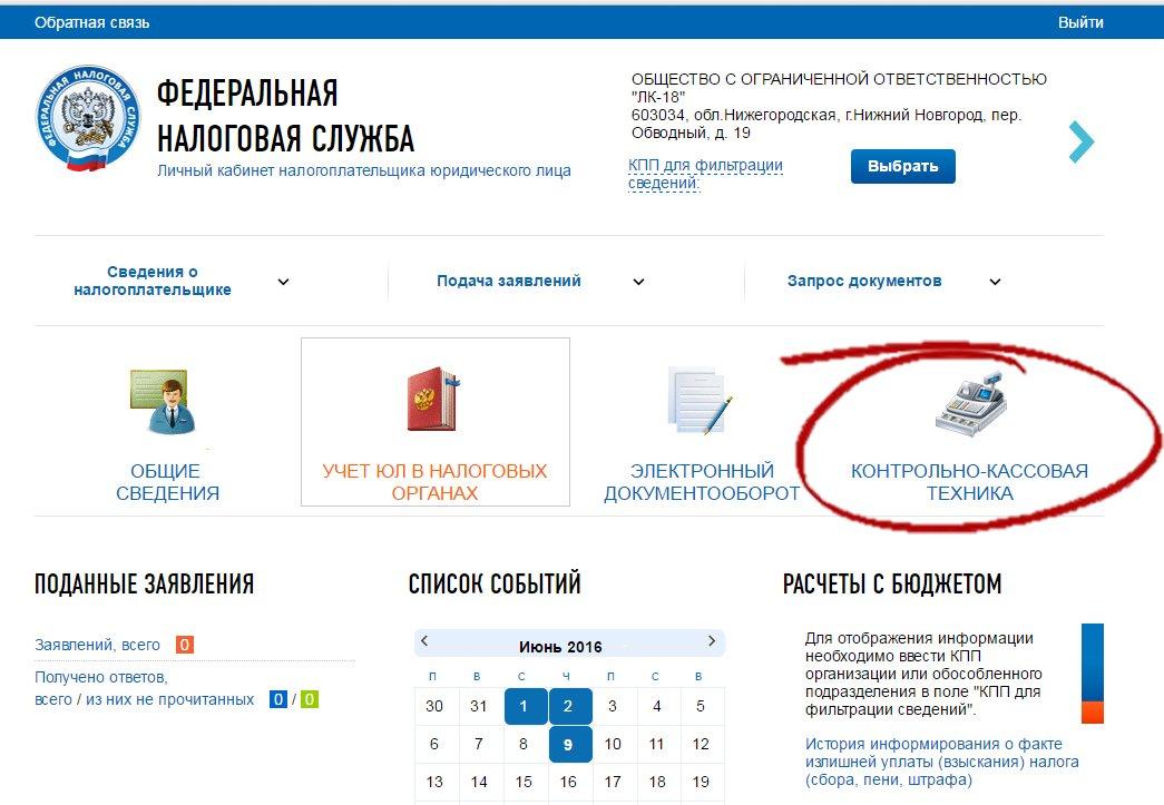 Эвотор 72 онлайн-касса для 54-ФЗ Все-кассыру