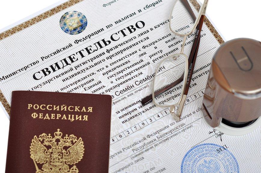 Порядок регистрации ип для всех граждан единый