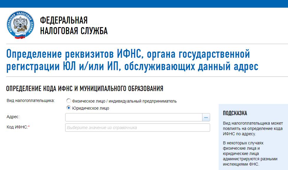 Официальный сайт налогового органа